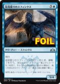 《街見張りのスフィンクス/Citywatch Sphinx》FOIL【JPN】[GRN青U]