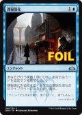 《諜報強化/Enhanced Surveillance》FOIL【JPN】[GRN青U]