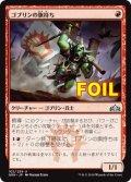 《ゴブリンの旗持ち/Goblin Banneret》FOIL【JPN】[GRN赤U]