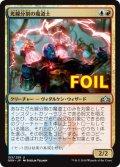 《光線分割の魔道士/Beamsplitter Mage》FOIL【JPN】[GRN金U]
