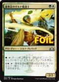 《議事会のギルド魔道士/Conclave Guildmage》FOIL【JPN】[GRN金U]