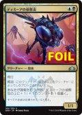 《ディミーアの偵察虫/Dimir Spybug》FOIL【JPN】[GRN金U]