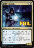 《家門のギルド魔道士/House Guildmage》FOIL【JPN】[GRN金U]