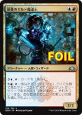 《団体のギルド魔道士/League Guildmage》FOIL【JPN】[GRN金U]