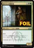 《オクランの暗殺者/Ochran Assassin》FOIL【JPN】[GRN金U]