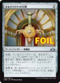 《ギルドパクトの大剣/Glaive of the Guildpact》FOIL【JPN】[GRN茶U]