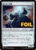 《猛り狂う聖像/Rampaging Monument》FOIL【JPN】[GRN茶U]