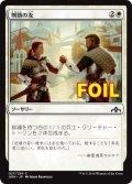 《刎頸の友/Sworn Companions》FOIL【JPN】[GRN白C]
