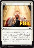 《奨励/Take Heart》FOIL【JPN】[GRN白C]