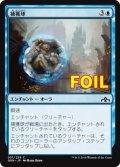 《捕獲球/Capture Sphere》FOIL【JPN】[GRN青C]