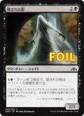 《隠された影/Veiled Shade》FOIL【JPN】[GRN黒C]