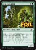 《クロールの食料隊/Kraul Foragers》FOIL【JPN】[GRN緑C]