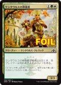 《ケンタウルスの仲裁者/Centaur Peacemaker》FOIL【JPN】[GRN金C]