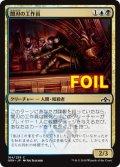 《闇刃の工作員/Darkblade Agent》FOIL【JPN】[GRN金C]