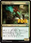 《群集のギルド魔道士/Swarm Guildmage》FOIL【JPN】[GRN金U]