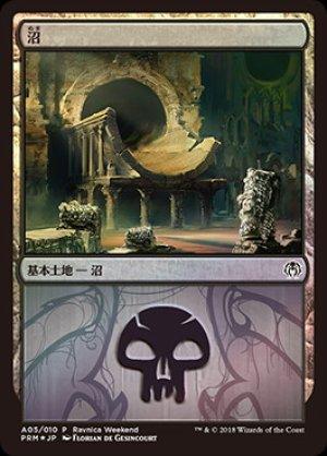 画像1: 《沼/Swamp》FOIL【JPN】[GRN土地C](ゴルガリ)