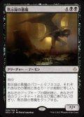 《黙示録の悪魔/Apocalypse Demon》【JPN】[HOU黒R]