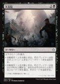 《大災厄/Doomfall》【JPN】[HOU黒U]
