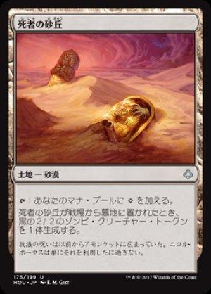 画像1: 《死者の砂丘/Dunes of the Dead》【JPN】[HOU土地U]