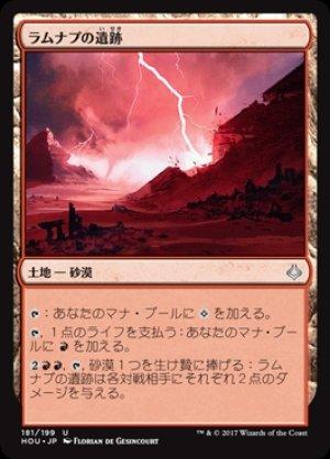 画像1: 《ラムナプの遺跡/Ramunap Ruins》【JPN】[HOU土地U]