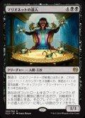 《マリオネットの達人/Marionette Master》【JPN】[KLD黒R]