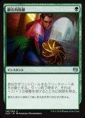 《顕在的防御/Blossoming Defense》【JPN】[KLD緑U]