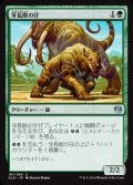 《牙長獣の仔/Longtusk Cub》【JPN】[KLD緑U]
