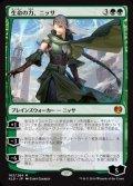 《生命の力、ニッサ/Nissa, Vital Force》【JPN】[KLD緑M]
