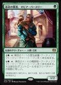 《造命の賢者、オビア・パースリー/Oviya Pashiri, Sage Lifecrafter》【JPN】[KLD緑R]