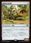 《耕作者の荷馬車/Cultivator's Caravan》【JPN】[KLD茶R]
