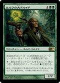 《エルフの大ドルイド/Elvish Archdruid》【JPN】[M11緑R]