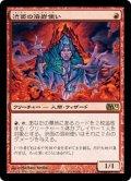 《渋面の溶岩使い/Grim Lavamancer》【JPN】[M12赤R]