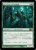 《ダングローブの長老/Dungrove Elder》【JPN】[M12緑R]