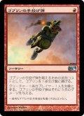 《ゴブリンの手投げ弾/Goblin Grenade》【JPN】[M12赤U]