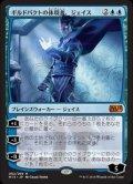 《ギルドパクトの体現者、ジェイス/Jace, the Living Guildpact》【JPN】[M15青R]
