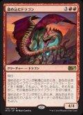 《溜め込むドラゴン/Hoarding Dragon》【JPN】[M15赤R]