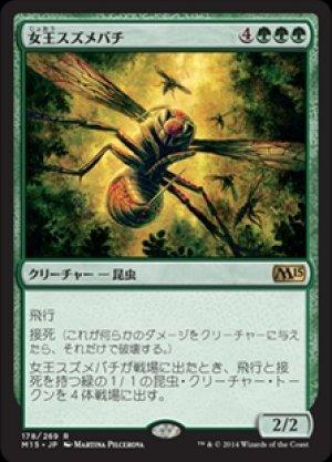 画像1: 《女王スズメバチ/Hornet Queen》FOIL【JPN】[M15緑R]