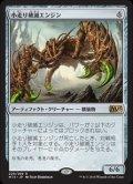 《小走り破滅エンジン/Scuttling Doom Engine》【JPN】[M15茶R]