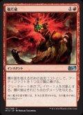 《爆片破/Shrapnel Blast》【JPN】[M15赤U]