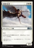 《信仰の伝令/Herald of Faith》【JPN】[M19白U]