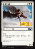 《信仰の伝令/Herald of Faith》FOIL【JPN】[M19白U]