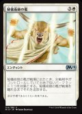 《秘儀術師の檻/Hieromancer's Cage》【JPN】[M19白U]