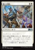 《騎士の勇気/Knightly Valor》【JPN】[M19白U]