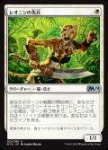 《レオニンの先兵/Leonin Vanguard》【JPN】[M19白U]