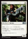 《新米騎士/Novice Knight》【JPN】[M19白U]