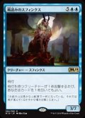 《風読みのスフィンクス/Windreader Sphinx》【JPN】[M19青R]