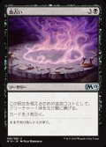 《血占い/Blood Divination》【JPN】[M19黒U]