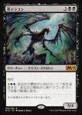 《骨ドラゴン/Bone Dragon》【JPN】[M19黒M]