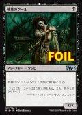 《戦墓のグール/Diregraf Ghoul》FOIL【JPN】[M19黒U]