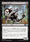 《グレイブディガー/Gravedigger》【JPN】[M19黒U]